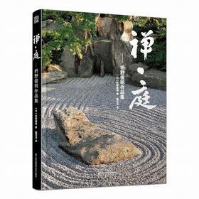 日本景观设计师枡野俊明作品集——禅·庭