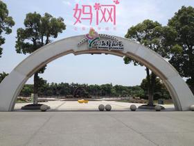 C7【妈网春游】2017/*/* 上海鲜花港  全国最全花港之一