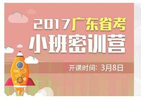 2017广东省考十三期小班密训营8班