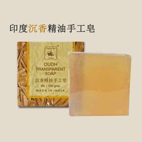 印度原产沉香精油手工皂
