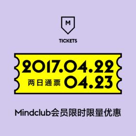 Mindpark创意大会 主题演讲 Mindclub会员两日票优惠价