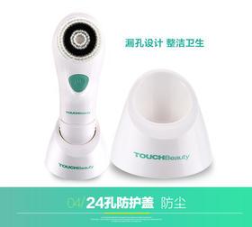 TOUCHBeauty声波超柔洁面仪TB-1487