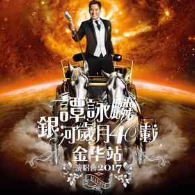 2017年4月8日《谭咏麟银河岁月40载中国巡演金华场》演唱会门票(纸质票)