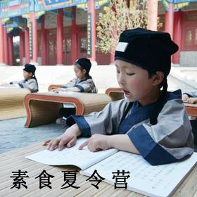 首届少年素食养生夏令营(2017.7.19—8.8)
