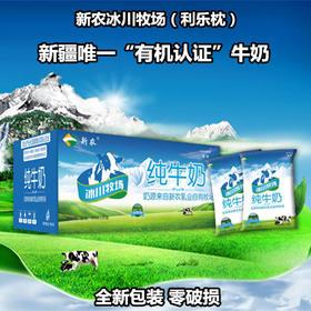 【新疆冰川优质奶】新农纯牛奶 袋装200ml*20  新农有机纯牛奶 支装 200ml*15 无任何添加