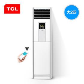 【TCL官方正品】TCL KFRd-51LW/FC33     大2匹柜机空调  定频  18米送风 智能手机遥控   静音 极速冷暖