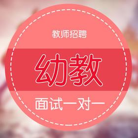 【1对1】华图教师网 教师招聘面试 幼教(理论专项班 + 一对一)
