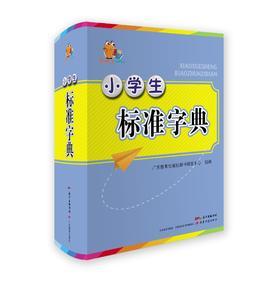 小学生标准字典