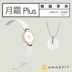 AMAZFIT月霜Plus智能手环 月霜手环+项链银配件