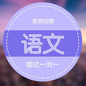 【1对1】华图教师网 教师招聘面试 语文(理论专项班 + 一对一)