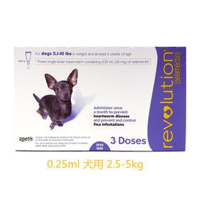 【承包整年的驱虫】4盒装 喜归 | 辉瑞大宠爱 犬用0.25ml (2.5-5kg)四盒装 宠物体外驱虫药 驱体外寄生虫预防心丝虫