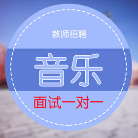 【1对1】华图教师网 教师招聘面试 音乐(理论专项班 + 一对一)