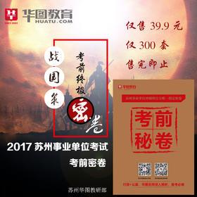 备考必做|2017苏州事业单位考试密卷