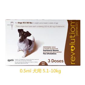 【承包整年的驱虫】辉瑞大宠爱 犬用0.5ml(5-10kg)四盒装 宠物体外驱虫药 驱体外寄生虫预防心丝虫
