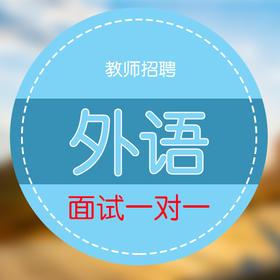 【1对1】华图教师网 教师招聘面试 英语(理论专项班 + 一对一)