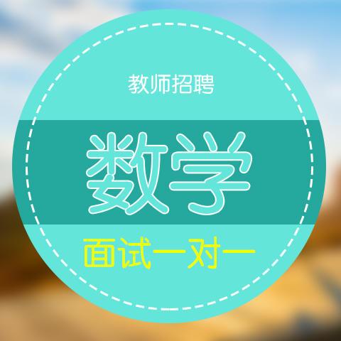 【1对1】华图教师网 教师招聘面试 数学(理论专项班 + 一对一)