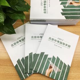 """""""2017中考政策普及""""直播补充材料-《2017北京中考指导手册》"""