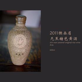 """塔牌""""懒画眉""""无焦糖色黄酒,中国 绍兴 Pagoda Non caramel original rice wine Aria, China Shaoxing"""