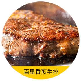 百里香煎安格斯牧场牛排   挑选澳洲进口安格斯牛板腱部位(牡蛎),搭配新鲜百里香,每一口咀嚼都值得回味