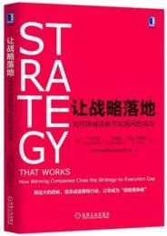 《让战略落地:如何跨越战略与实施间的鸿沟》(订商学院全年杂志,赠新书)