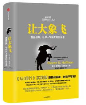 《让大象飞》(订商学院全年杂志,赠新书)