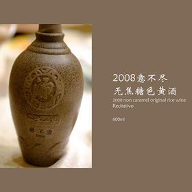 "塔牌""意不尽""无焦糖色黄酒,中国 绍兴 Pagoda Non caramel original rice wine Recitativo, China Shaoxing"