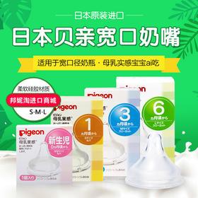 【2号库】日本贝亲宽口径硅胶奶嘴 S/M/L 仿母乳硅胶奶嘴2个装