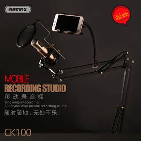 REMAX 移动录音棚CK100 黑色/Black