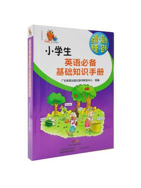 小学生英语必备基础知识手册小知了工具书