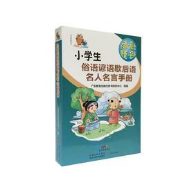 小知了工具书系列-小学生俗语谚语歇后语名人名言手册