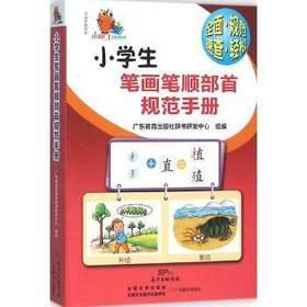 小知了工具书系列小学生笔画笔顺部首规范手册