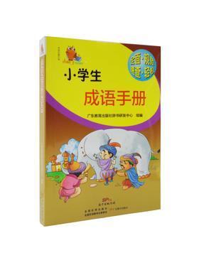 小学生成语手册小知了工具书