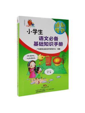 小学生语文必备基础知识手册小知了工具书