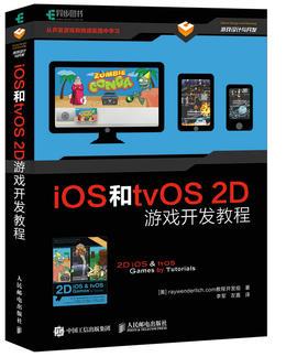 iOS和tvOS 2D游戏开发教程 iOS 9 Swift 2 Xcode 7