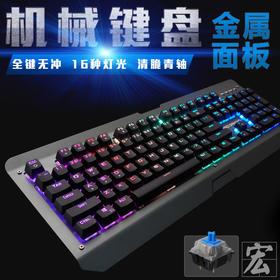 破法者 机械键盘游戏背光金属电脑有线104键青轴黑轴lol守望先锋