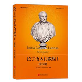 拉丁语入门教程1:语法篇