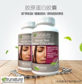 美国直邮 Trunature天然健康发肤胶原蛋白胶囊 240粒