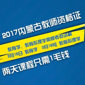 2017内蒙古教师资格证---教育学、教育心理学高频考点讲解