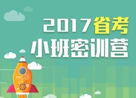 2017多省联考最后一期小班密训营8班(通用班)