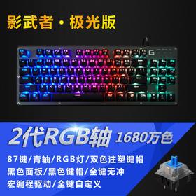 影武者 机械键盘青轴合金版背光游戏守望先锋 lol 87键RGB