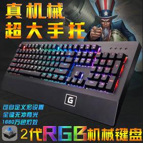御盾者 机械键盘游戏背光金属电脑有线104键青轴黑轴lol守望先锋