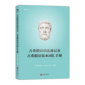 古希腊语语法速记表 古希腊语基本词汇手册