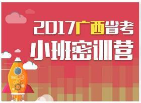 2017广西省考小班密训营最后一期