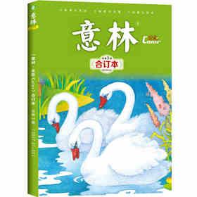 意林 全彩版合订本 第三卷(2017年1-3月刊)