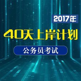 2017公务员考试40天上岸计划(4月2号起购买无纸质版资料)