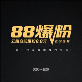 【88爆粉】快手云端爆粉(爆粉单拿已涨价)