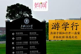 YX1【妈网游学】名校上海交大游学行 亲临校园 感受文化