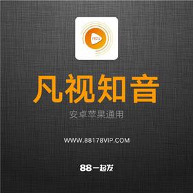 【凡视知音】苹果安卓通用 视频制作、视频配音、装逼神器