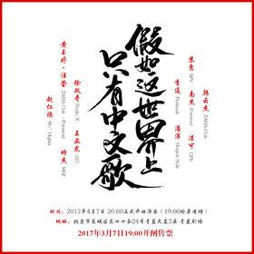 2017年4月7日《假如这世界上只有中文歌》舞蹈演出