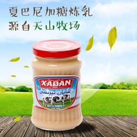 【烘焙】新疆伊犁夏巴尼炼乳400g 纯手工制作涂抹面包搭配奶茶材料